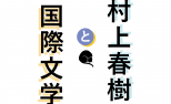 村上春樹と国際文学キャッチ