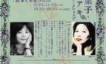 【完成版】多和田葉子&高瀬アキイベントチラシ完成データ