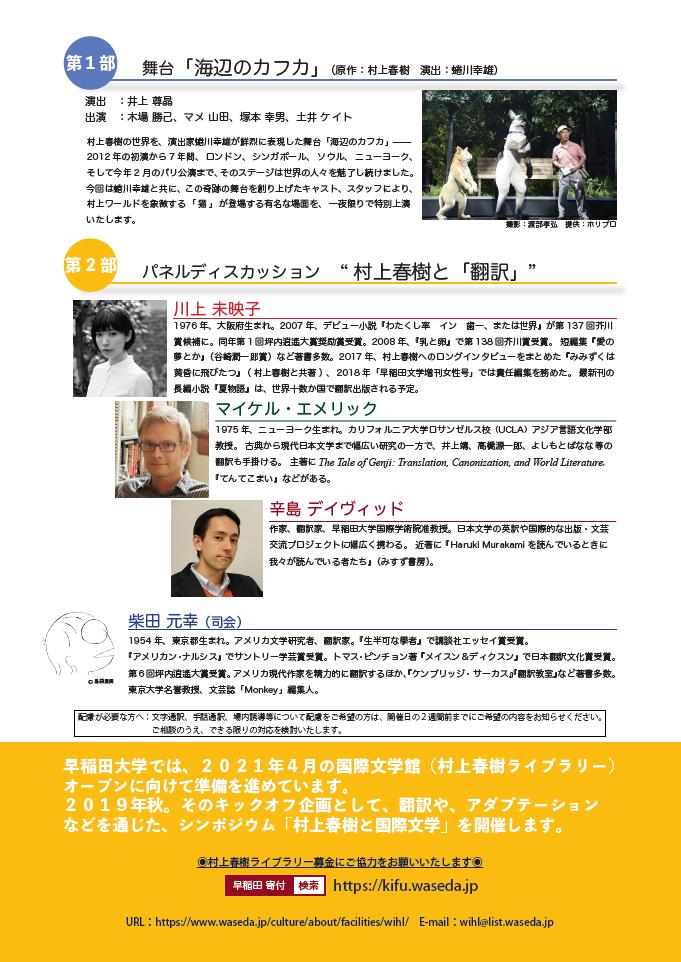 Page2村上春樹イベントFlyer