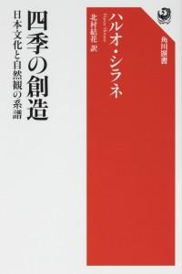 シラネ先生翻訳本_