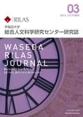 RILAS 早稲田大学総合人文科学研究センター研究誌